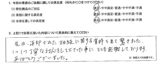 神奈川 50代・男性(No.338)