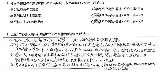 兵庫 40代・男性(No.343)