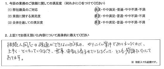 神奈川 50代・女性(No.386)