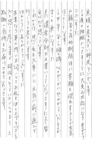 埼玉 40代・男性(No.010)