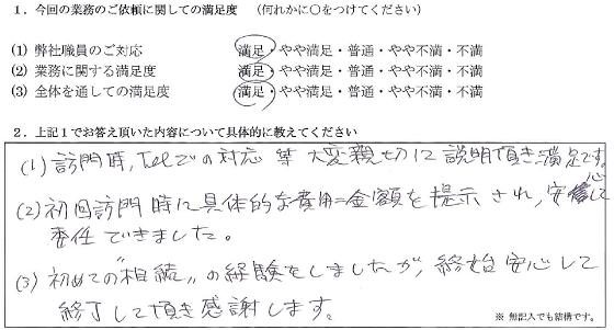 東京 60代・男性(No.112)