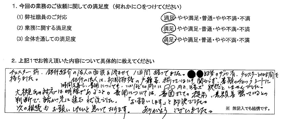 埼玉 70代・女性(No.649)
