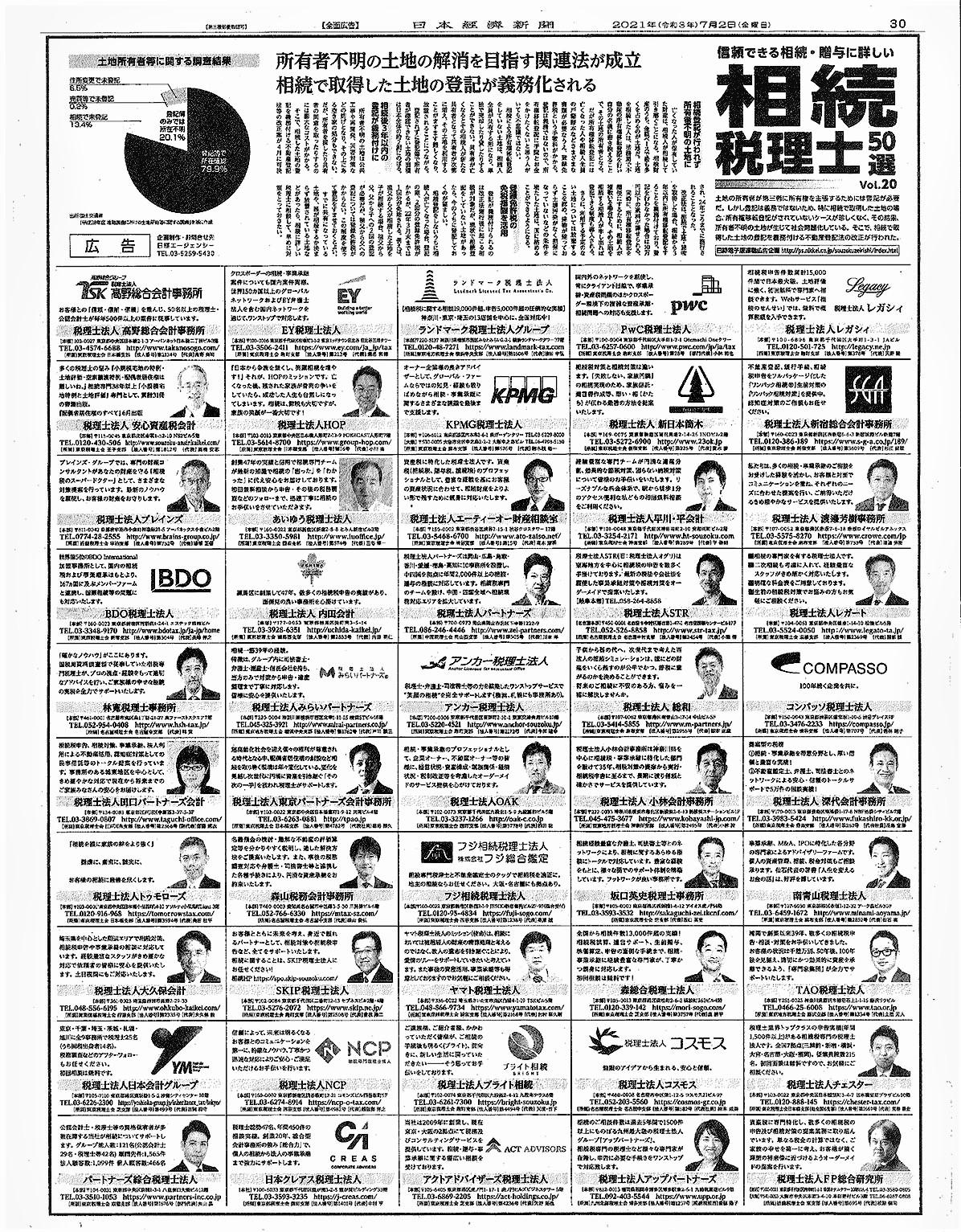 【新聞】日本経済新聞(7月2日付)に掲載されました。