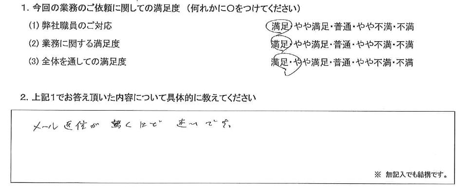 三重 40代・男性(No.403)