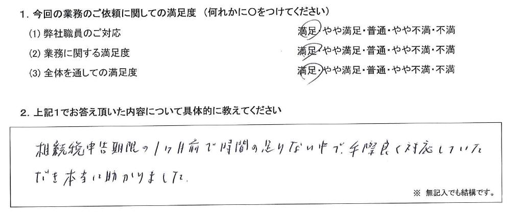 埼玉 50代・男性(No.429)