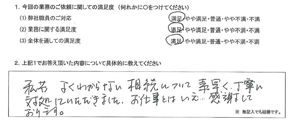大阪 70代・女性(No.445)