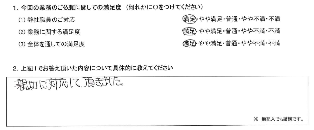 東京 70代・男性(No.460)
