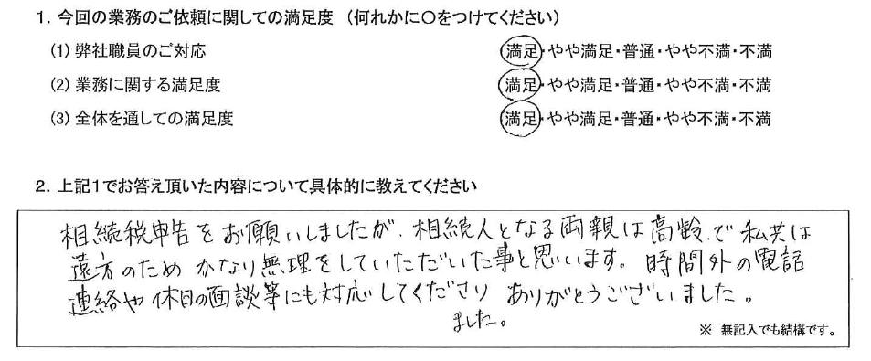 福岡 50代・男性(No.474)