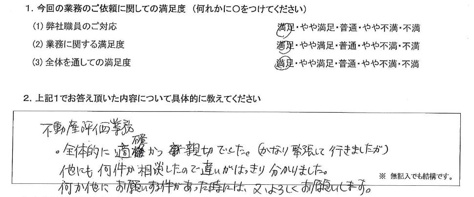 神奈川 50代・女性(No.478)