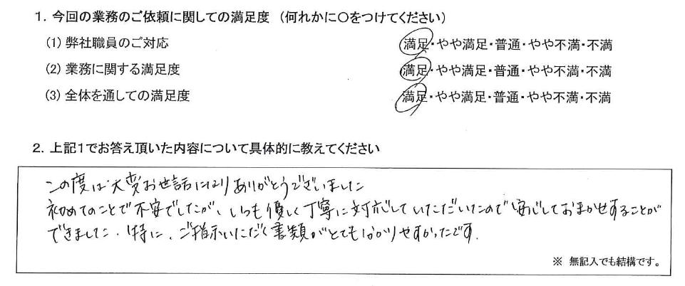 神奈川 60代・女性(No.497)