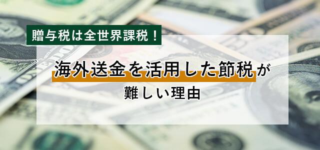 贈与税は全世界で課税される!?海外送金を活用した節税が難しい理由