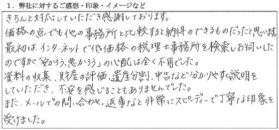 千葉 50代・女性(No.005)