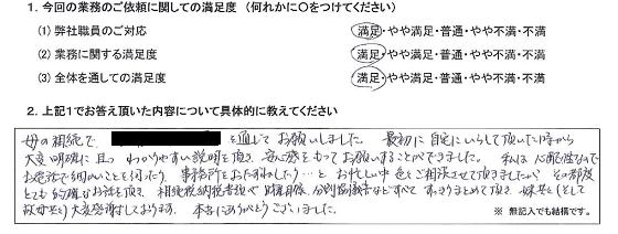 埼玉 50代・女性(No.327)