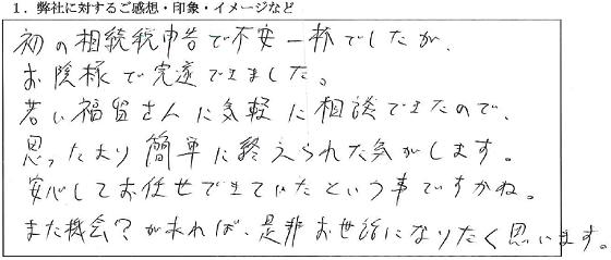 東京 30代・男性(No.009)
