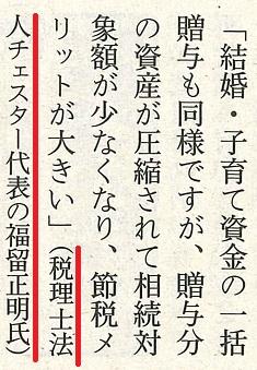 【雑誌】週刊ポスト(2018年1月5日号)に掲載されました。