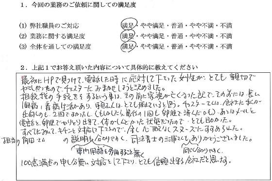東京 50代・女性(No.030)