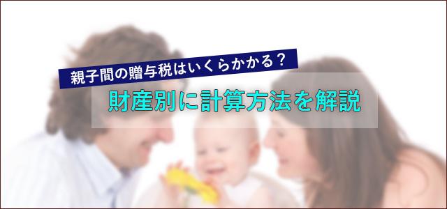 親子間の贈与税はいくらかかる?財産別に計算方法を解説