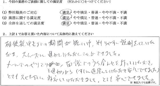 東京 50代・男性(No.073)