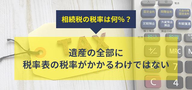 相続税の税率は何%?遺産の全部に税率表の税率がかかるわけではない