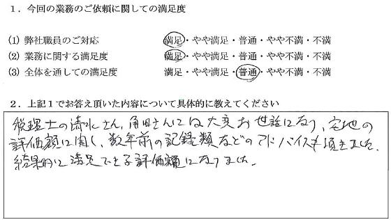東京 40代・男性(No.036)
