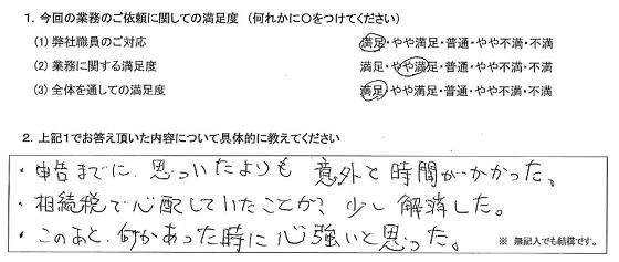 神奈川 50代・男性(No.372)