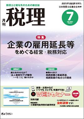 月刊「税理」(2021年7月号)別冊付録のWEBセミナーにて解説
