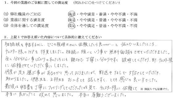 兵庫 60代・女性(No.120)