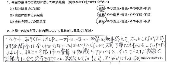 埼玉 50代・女性(No.345)
