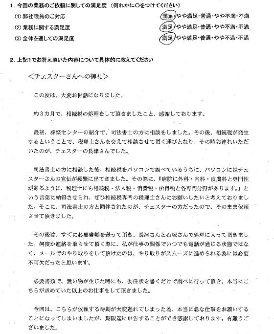 東京 50代・女性(No.206)