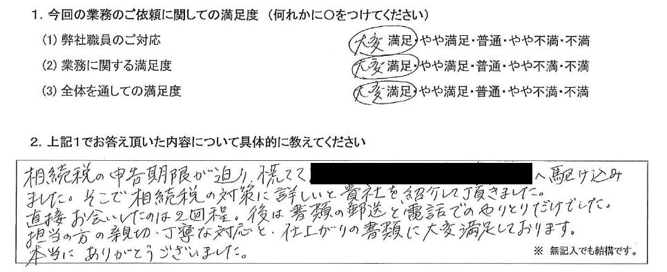 神奈川 50代・男性(No.471)
