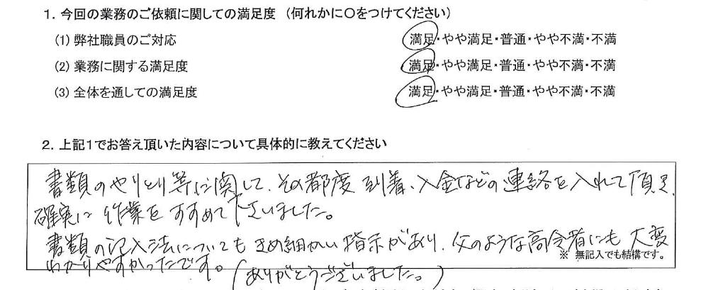 栃木 60代・女性(No.479)