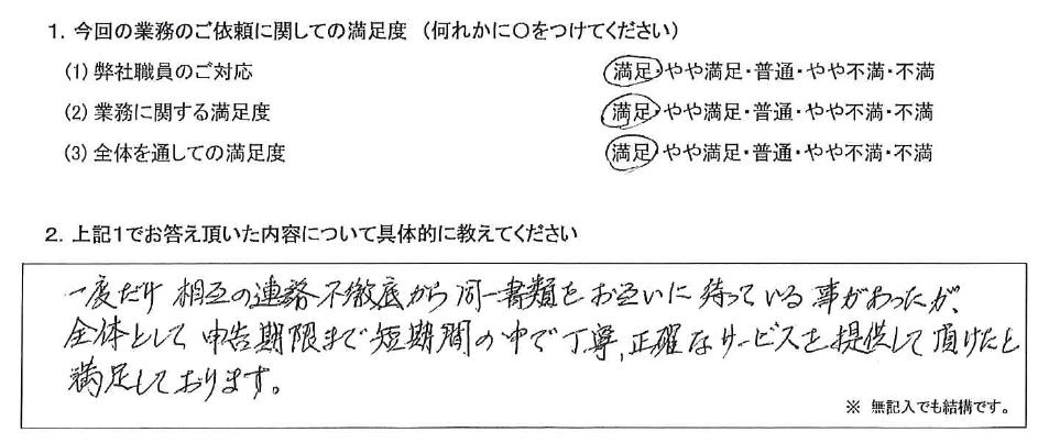 栃木 60代・男性(No.498)