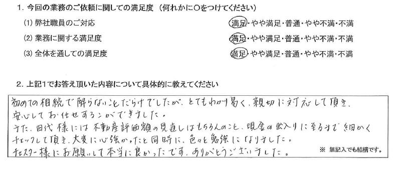 神奈川 50代・女性(No.393)