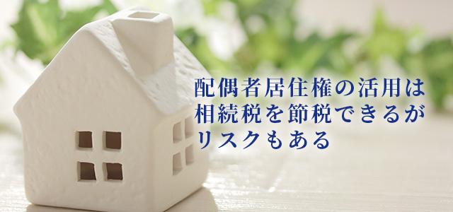 配偶者居住権の活用は相続税を節税できるがリスクもある