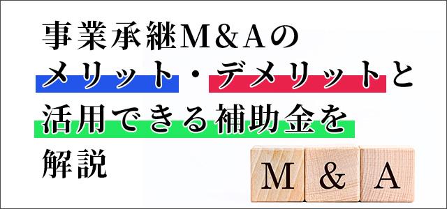 事業承継M&Aのメリット・デメリットと活用できる補助金を解説