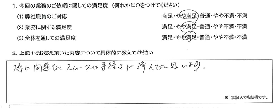 名古屋 50代・男性(No.373)