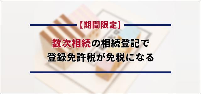数次相続の相続登記で登録免許税が免税になる【期間限定】