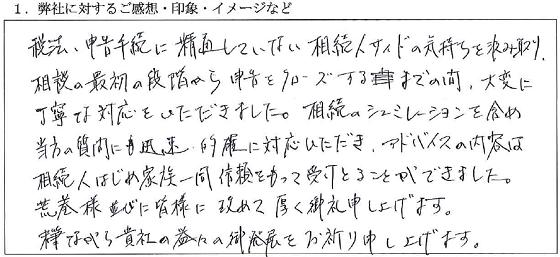 東京 50代・女性(No.007)