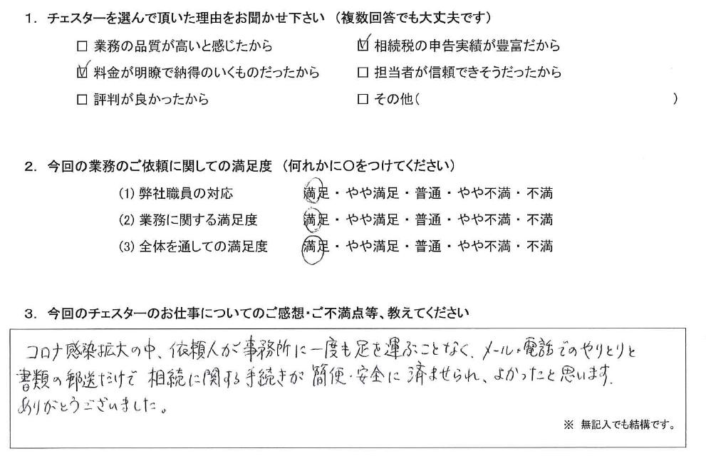 滋賀 60代・女性(No.1090)