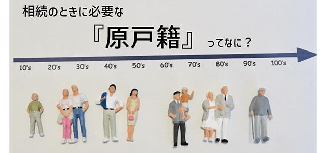 原戸籍(改製原戸籍・はらこせき)とは!?