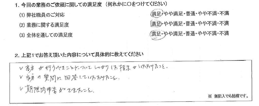 神奈川 40代・男性(No.582)