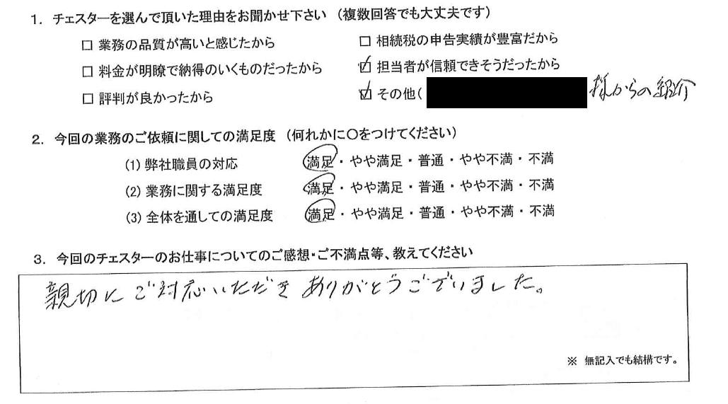 岐阜 50代・男性(No.822)