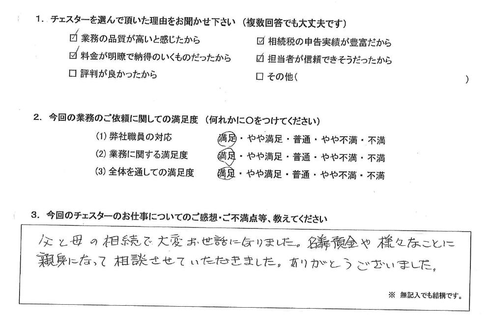 神奈川 40代・男性(No.864)