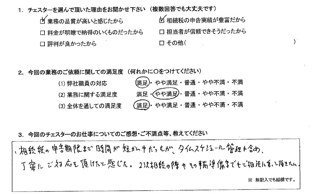 群馬 30代・男性(No.887)