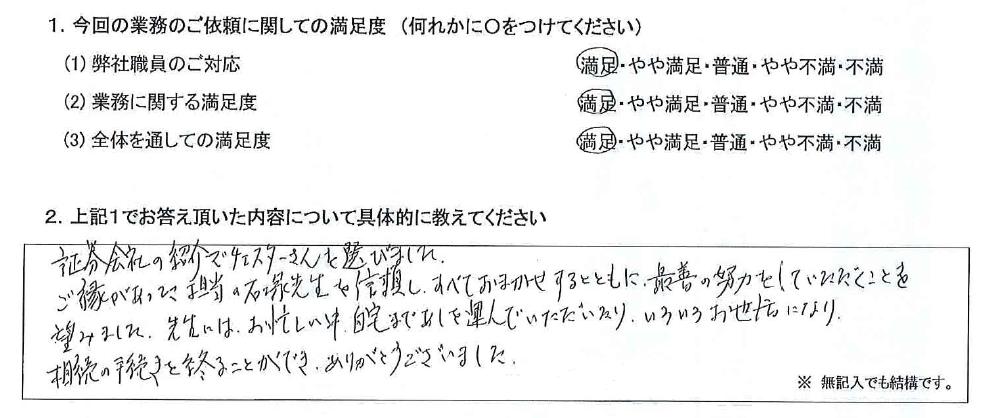 山梨 60代・女性(No.616)