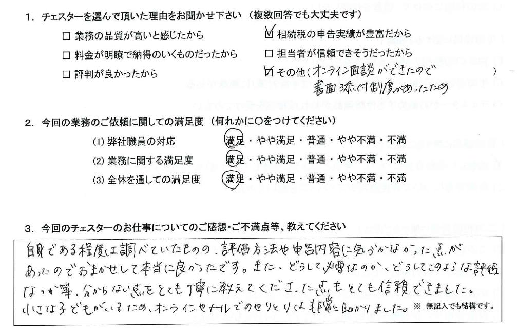 東京 30代・女性(No.1235)
