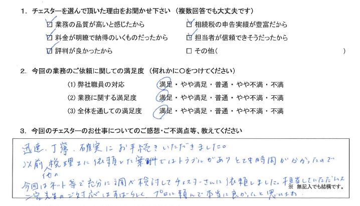 東京 40代・女性(No.729)