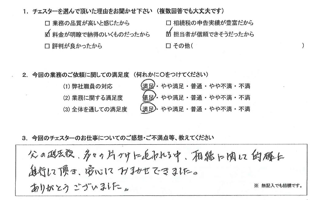 神奈川 50代・男性(No.762)