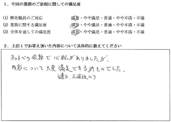 東京 60代・男性(No.020)
