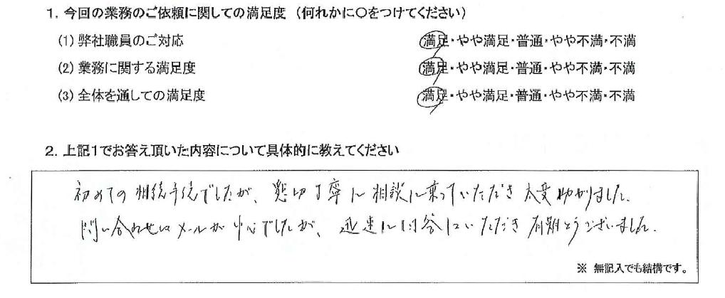 東京 50代・男性(No.564)